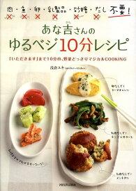 あな吉さんのゆるベジ10分レシピ 肉・魚・卵・乳製品・砂糖・だし不要! [ 浅倉ユキ ]