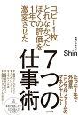 コピー1枚とれなかったぼくの評価を1年で激変させた 7つの仕事術 [ Shin ]