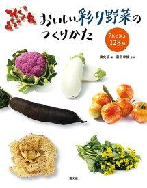 おいしい彩り野菜のつくりかた 7色で選ぶ128種 [ 農文協 ]