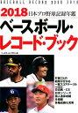 ベースボール・レコード・ブック(2018) 日本プロ野球記録年鑑 [ ベースボール・マガジン社 ]