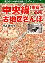 中央線(東京〜高尾)古地図さんぽ 懐かしい中央線沿線にタイムトリップ [ 坂上正一 ]