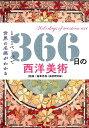 366日の西洋美術 [ 瀧澤秀保 ]