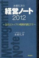 本郷孔洋の経営ノート(2012)