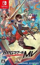 RPGツクールMV Trinity Nintendo Switch版