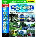 <憧れの旅>ヨーロッパ列車紀行 男の時刻表