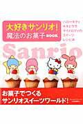 大好きサンリオ!魔法のお菓子BOOK