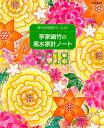 李家幽竹の風水家計ノート(2018) 毎日が開運日になる! (別冊家庭画報) [ 李家幽竹 ]