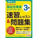 ユーキャンの福祉住環境コーディネーター3級速習レッスン&問題集(2019年版)