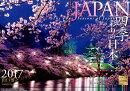 【壁掛】JAPANカレンダー四季彩りの日本(2017)