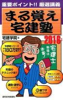まる覚え宅建塾 2016年版