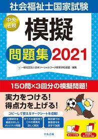 社会福祉士国家試験模擬問題集2021 [ 一般社団法人日本ソーシャルワーク教育学校連盟 ]