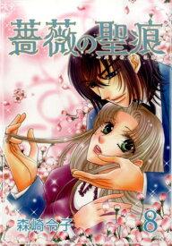 薔薇の聖痕(8) (フェアベルコミックス フレイヤ) [ 森崎令子 ]
