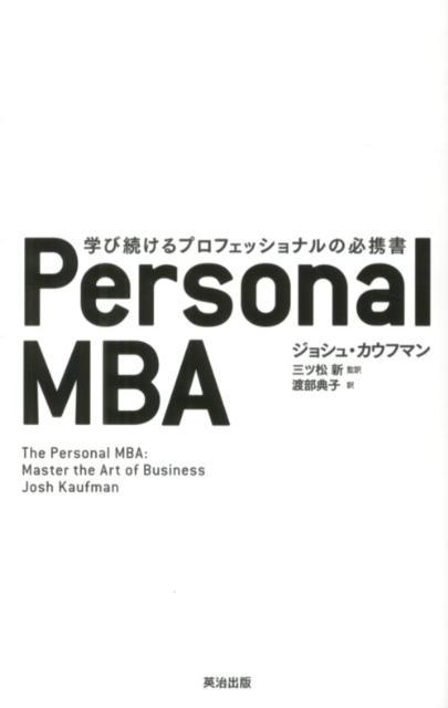 Personal MBA 学び続けるプロフェッショナルの必携書 [ ジョシュ・カウフマン ]