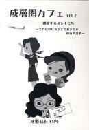成層圏カフェ vol.2