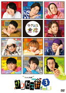 テレビ演劇 サクセス荘3mini