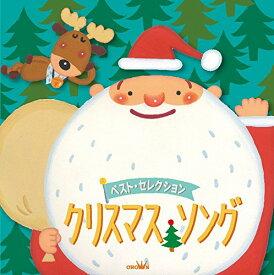ベスト・セレクション クリスマス・ソング [ (キッズ) ]