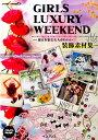 GIRLS LUXURY WEEKEND 週末を彩る大人かわいい装飾素材集 (デジタル素材BOOK) [ パワーデザイン ]