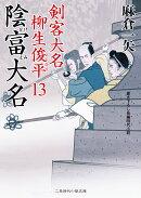 陰富大名 剣客大名 柳生俊平13