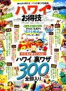 ハワイお得技ベストセレクション LDK特別編集 (晋遊舎ムック お得技シリーズ 137)