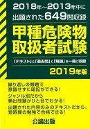 甲種危険物取扱者試験(2019年版)