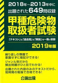 甲種危険物取扱者試験(2019年版) 2018年〜2013年中に出題された649問収録