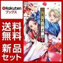 女王の花 1-15巻セット [ 和泉かねよし ]