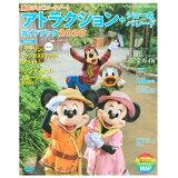 東京ディズニーリゾートアトラクション+ショー&パレードガイドブック(2020) 特集:アトラクション「ソアリン:ファンタスティック・フライト (My Tokyo Disney Resort)