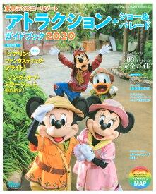 東京ディズニーリゾート アトラクション+ショー&パレードガイドブック 2020 (My Tokyo Disney Resort) [ ディズニーファン編集部 ]