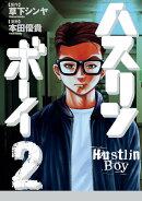 ハスリンボーイ(2)