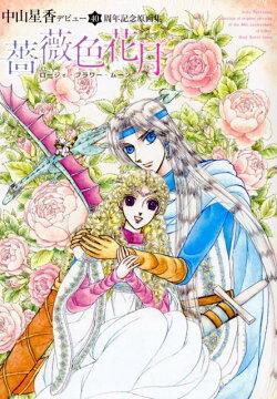 薔薇色花月 ロージィ・フラワー・ムーン
