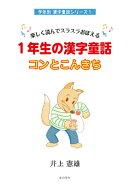 1年生の漢字童話コンとこんきち