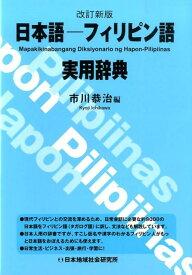 日本語ーフィリピン語実用辞典改訂新版 [ 市川恭治 ]