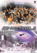 JWPクロニクルVOL.5 2016-2017