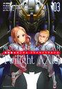機動戦士ガンダム Twilight AXIS(3) (ヤンマガKCスペシャル) [ 蒔島 梓 ]