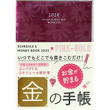 Schedule & Money Book★Pink-Gold(2020)