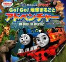 きかんしゃトーマス Go!Go!地球まるごとアドベンチャー