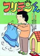 おすすめフリテンくん(4)