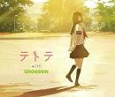テトテ with GReeeeN (初回限定盤 CD+DVD)