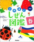ふれあいしぜん図鑑(春)新版