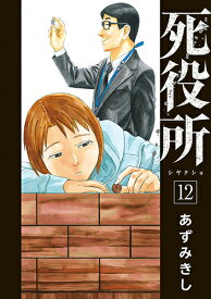 死役所 12 (バンチコミックス) [ あずみきし ]