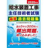 給水装置工事主任技術者試験厳選過去問題集(2020年版)