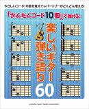 「かんたんコード10個」で弾ける! 楽しいギター弾き語り60