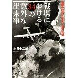 戦場における34の意外な出来事 (光人社NF文庫)