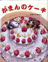 がまんのケーキ [ かがくいひろし ]