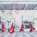 青春時計 (Type-B CD+DVD) [ NGT48 ]