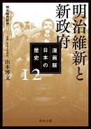 漫画版 日本の歴史 12 明治維新と新政府 明治時代前期