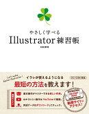 やさしく学べるIllustrator練習帳