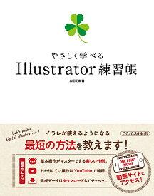 やさしく学べるIllustrator練習帳 [ 広田正康 ]