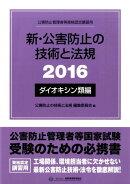 新・公害防止の技術と法規(2016 ダイオキシン類編)