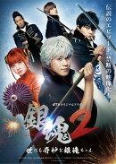 dTVオリジナルドラマ「銀魂2 -世にも奇妙な銀魂ちゃんー」
